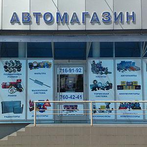 Автомагазины Волхова