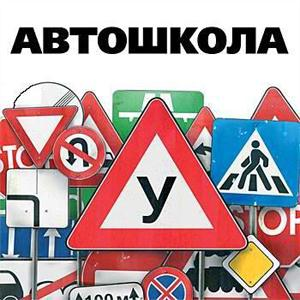 Автошколы Волхова