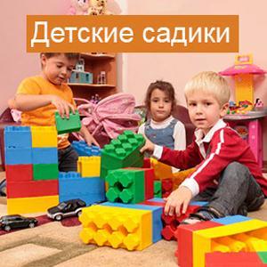 Детские сады Волхова