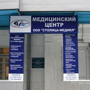 Медицинские центры Волхова