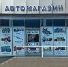 Автомагазины в Волхове