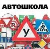 Автошколы в Волхове