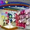 Детские магазины в Волхове