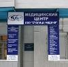 Медицинские центры в Волхове