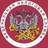 Налоговые инспекции, службы в Волхове