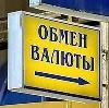 Обмен валют в Волхове