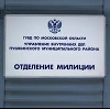 Отделения полиции в Волхове