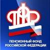 Пенсионные фонды в Волхове