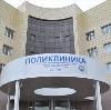 Поликлиники в Волхове