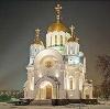 Религиозные учреждения в Волхове