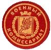 Военкоматы, комиссариаты в Волхове