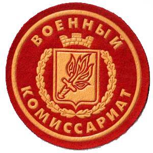 Военкоматы, комиссариаты Волхова